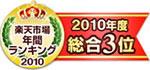 楽天市場年間ランキング2010 2010年度総合3位