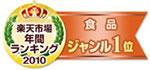 楽天市場年間ランキング2010 食品ジャンル1位
