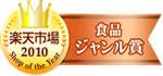 楽天市場年間ランキング2010 食品ジャンル賞