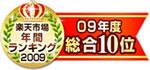 楽天市場年間ランキング2009 2009年度総合10位