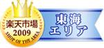 楽天市場2009エリア賞 東海エリア