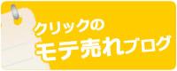 モテ売れブログ「ネットショップコンサルタントの日記」